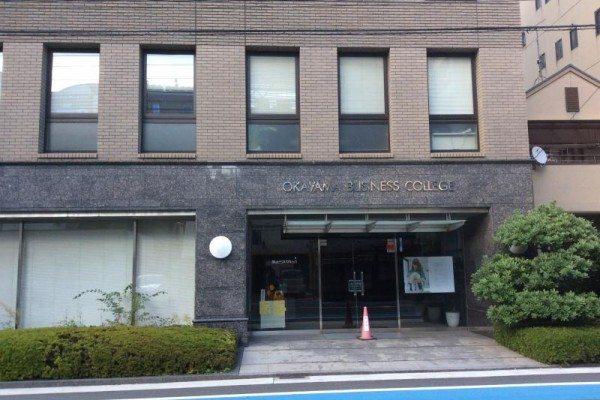Trường cao đẳng kinh doanh Okayama