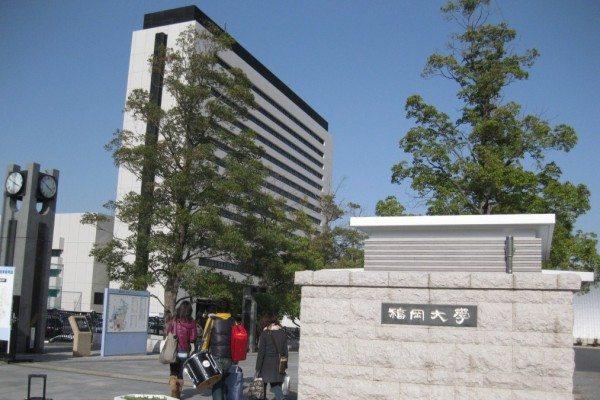 Đại học Fukuoka