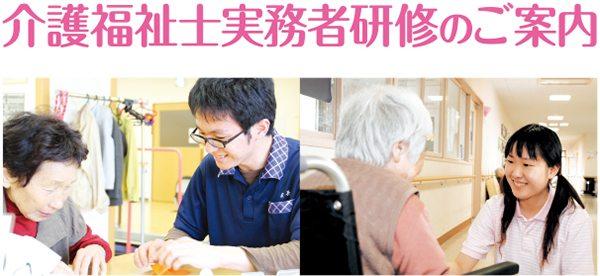 học bổng điều dưỡng Anabuki
